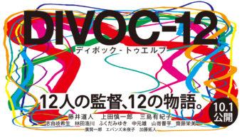 【川口貴弘】映画『DIVOC-12』10/1公開
