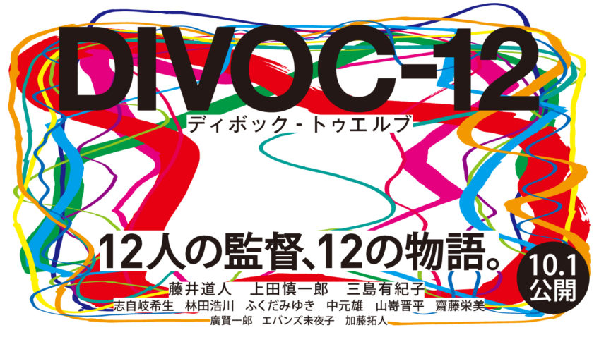 【川口貴弘】映画「DIVOC-12」10/1公開