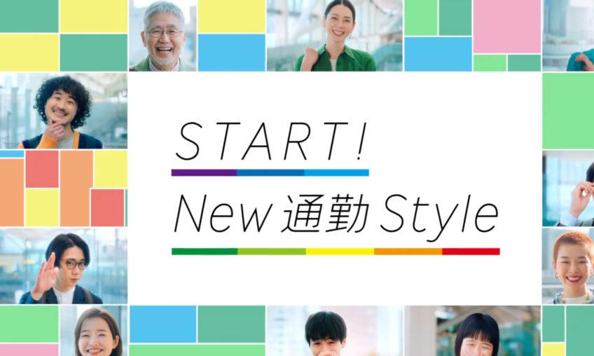 【TOSHIKO】JR東日本 時差通勤ポイントサービスCMに出演!