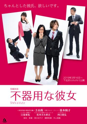 川口貴弘 映画『不器用な彼女』