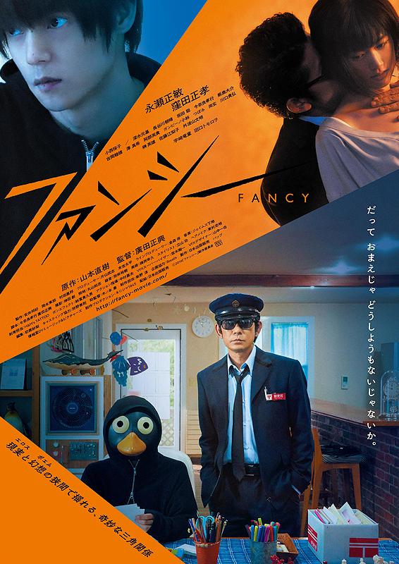 川口貴弘 映画『ファンシー』