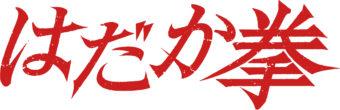 【川口貴弘】「はだか拳」8月30日(月)配信決定!!