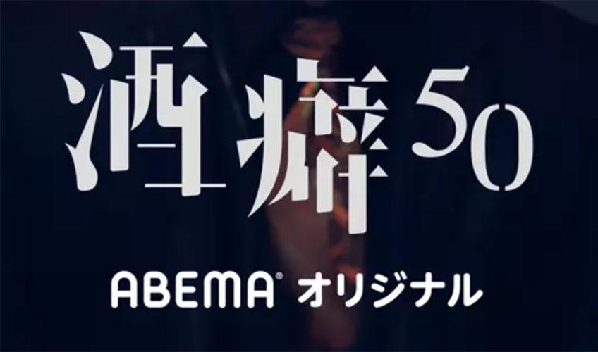 【川口貴弘】AbemaTVオリジナル「酒癖50」