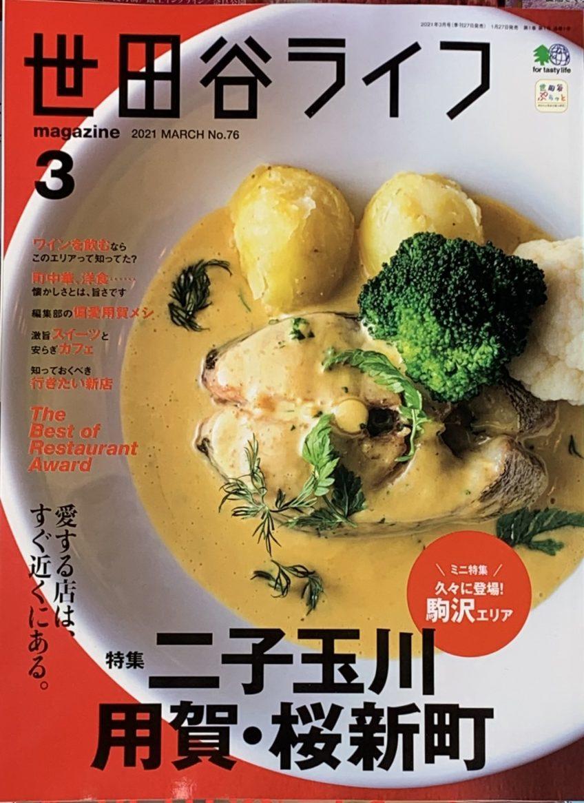 【川口貴弘】世田谷ライフmagazine No.76にインタビュー記事掲載!