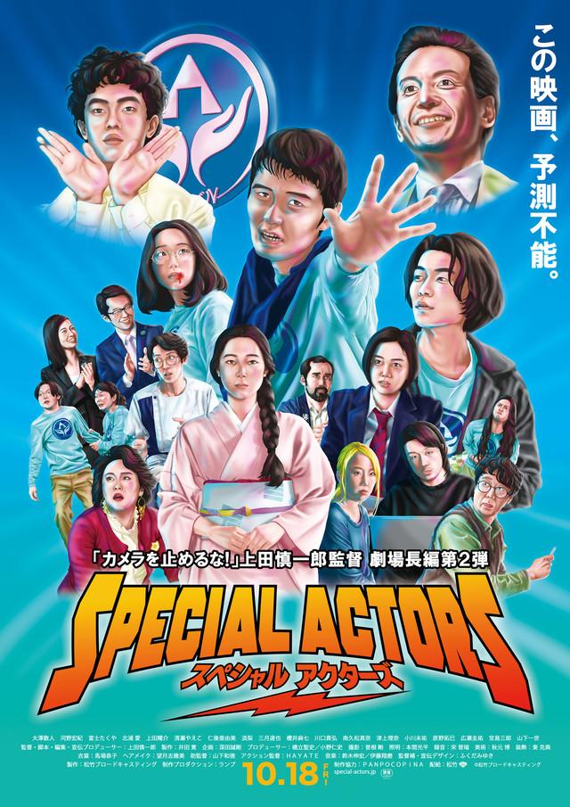 川口貴弘 映画『スペシャル アクターズ』