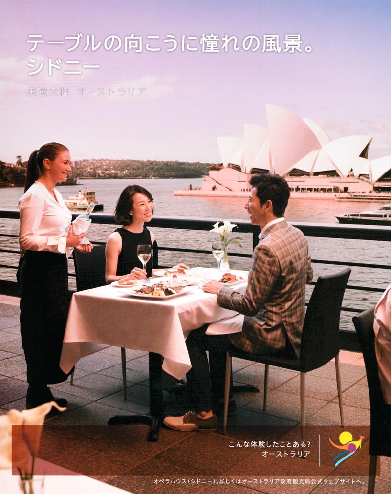 小島直美 オーストラリア政府観光