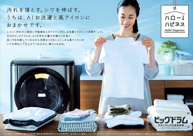 小島直美 日立「洗濯機・衣類乾燥機」カタログ