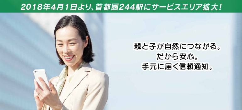 小島直美 JR東日本「まもレール」