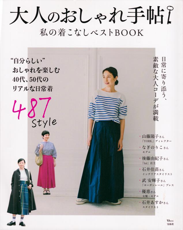 菜木のり子 宝島社 「大人のおしゃれ手帖 私の着こなしベストBOOK」