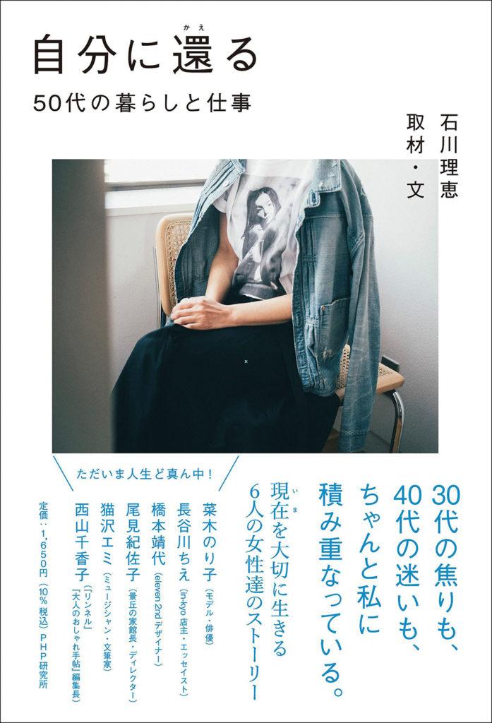 菜木のり子 PHP研究所「自分に還る 50代の暮らしと仕事」 石川理恵 著