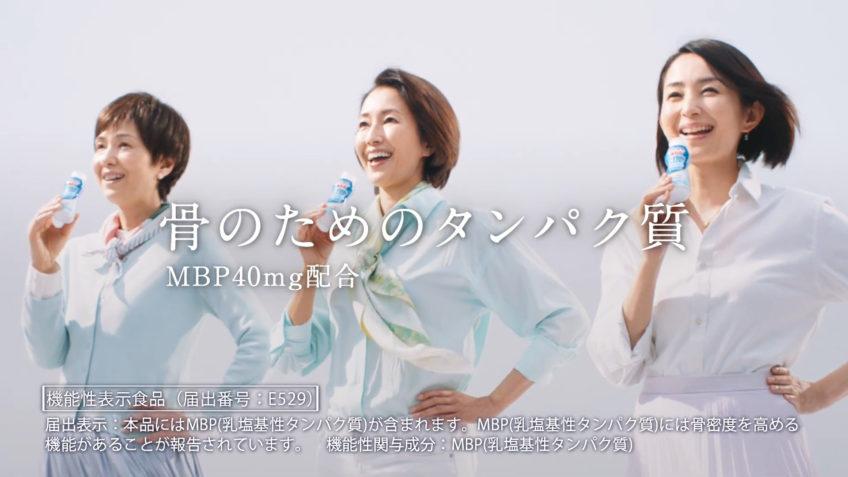 【青木沙織里】雪印メグミルク MBPドリンク CMに出演!