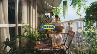 【飯島珠奈】本日より公開のIKEA「Balcony」篇に出演!