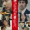 飯島珠奈 映画「護られなかった者たちへ」
