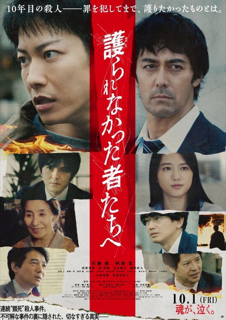 【飯島珠奈】映画「護られなかった者たちへ」10/1公開!