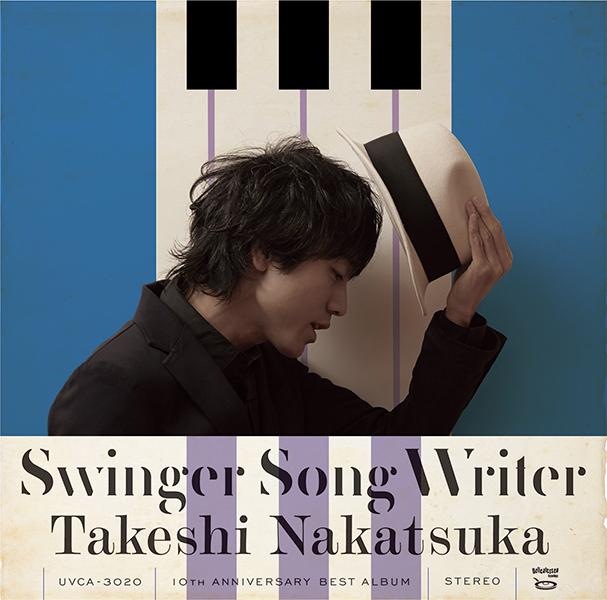 中塚武 Swinger Song Writer