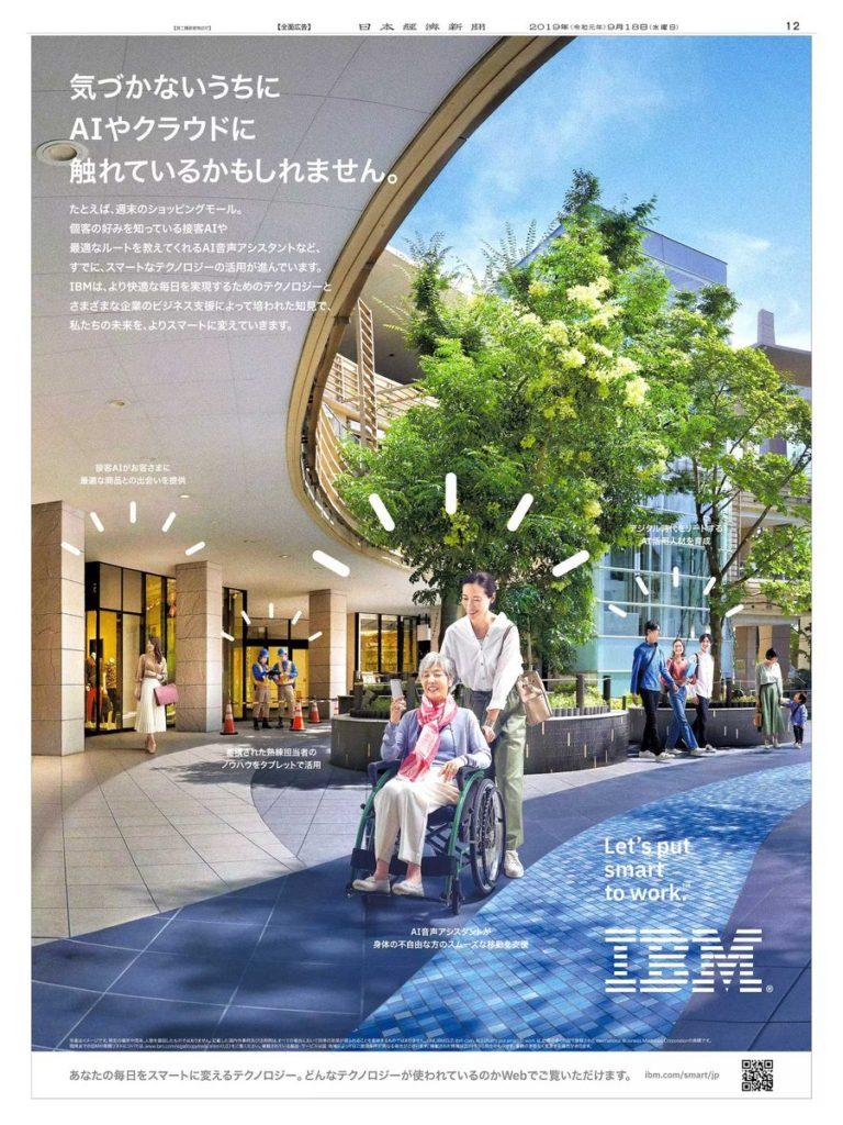 モリ タマキ 日本アイ・ビー・エム株式会社「企業広告」