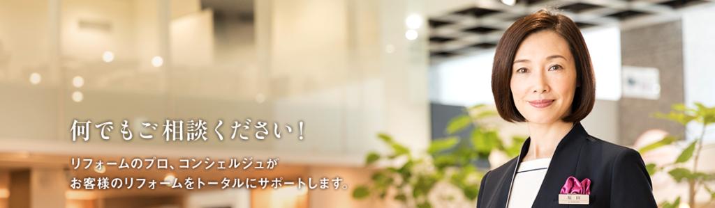 モリ タマキ Panasonic「リフォームのコンシェルジュ」