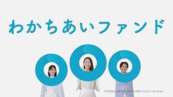 【輝美】わかちあいファンドTVCM出演!