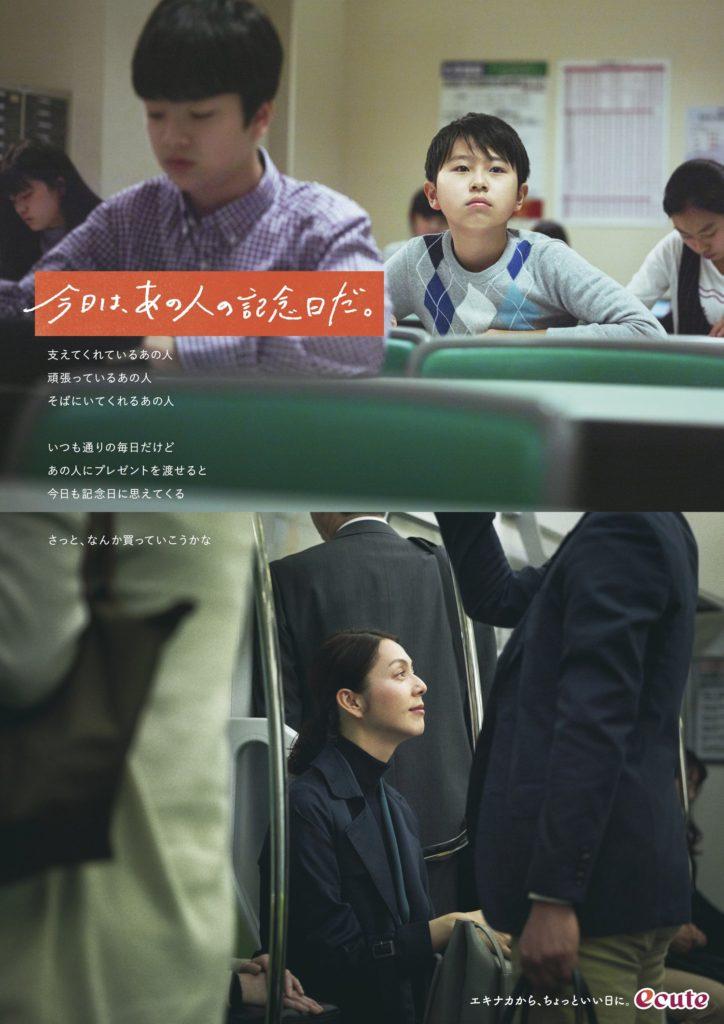 TOSHIKO ecute「今日は、あの人の記念日だ。」
